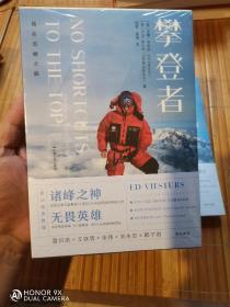 攀登者:站在雪峰之巅