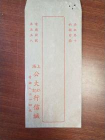 民国信封(上海公大仁记行信缄 法租界十六舖外滩) 【空白未用】