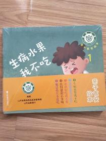 亲子食安绘本 生病水果我不吃(全新未开封)