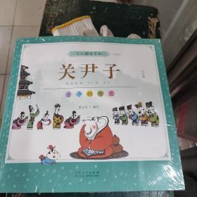 关尹子(彩版)/蔡志忠少儿国学系列