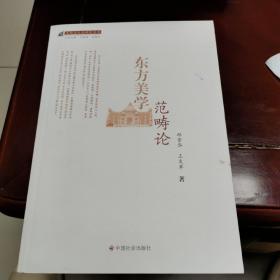 东方美学范畴论