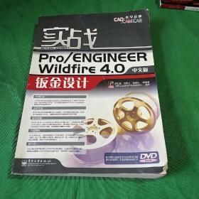 CAD/CAM/CAE教学基地:实战Pro/ENGINEER Wildfire4.0中文版钣金设计