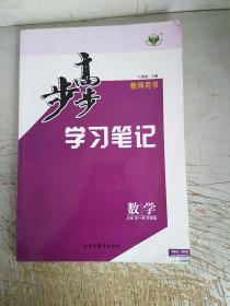 步步高学习笔记:数学(第一册,苏教版)教师用书