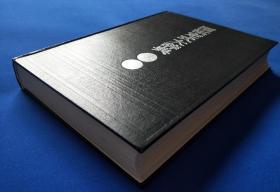 围棋定式大辞典 16开硬精装850页 1989年一版二印 库存未使用 嘎嘎新自然旧