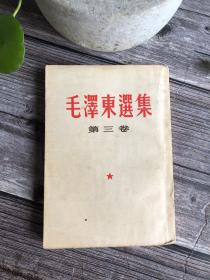 毛泽东选集 第三卷 北京 1953年繁体竖排