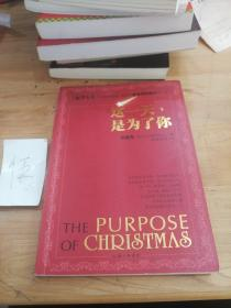 这一天是为了你:圣诞节的意义