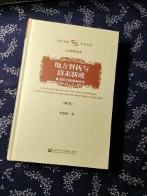 地方督抚与清末新政(增订版)——晚清权力格局再研究