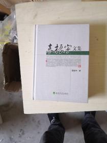 袁振宇文集(精装1版1次)