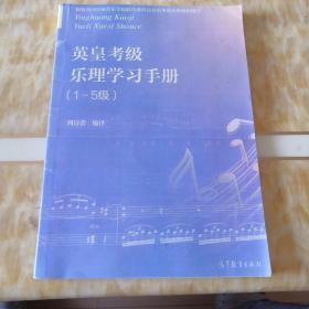 英皇考级乐理学习手册(1一5级)