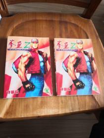 拳皇Z (1、2全)