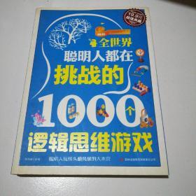 超值典藏2:全世界聪明人都在挑战的1000个逻辑思维游戏