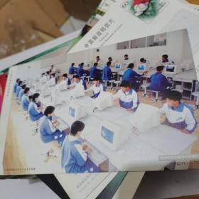 中国邮政明信片:大连市第44中学-微机室