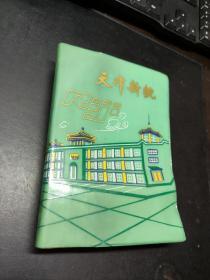 天津新貌 日记本 笔记本 36开100页【未使用 空白 无写划】