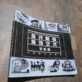 报刊板报装饰艺术学校篇