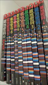 【包邮】藏地密码 全10册