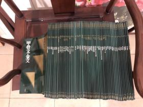 现货二玄社中国法书选 初版绿色封面60册全,,,
