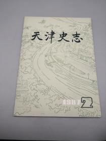 天津史志1987年2