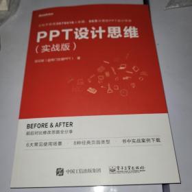 PPT设计思维(实战版)
