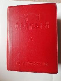 福州中草药临床手册