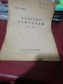 农村四清运动中党的教育参考提纲
