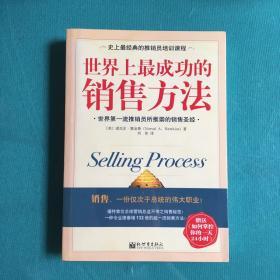 世界上最成功的销售方法:世界第一流推销员所推崇的销售圣经(塑封9品)