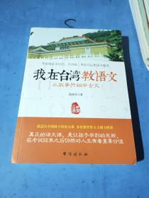 我在台湾教语文 从故事开始学古文