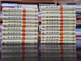 朱光潜全集 全二十册