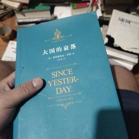 时代阅读经典文库:大国的衰落