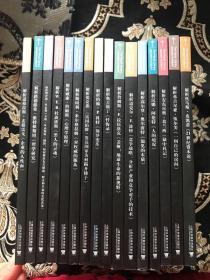 世界思想宝库钥匙丛书:16本和售