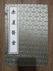 中医古籍孤本大全:赤崖医案(套装共2册)
