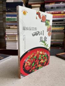 最应品尝的四川美食—— 四川美食美誉全国。《最应品尝的四川美食》详略得当地介绍了川菜、小吃、火锅等,让外来的客人在极短的时间内了解川菜。语言简洁、准确,有感染力。