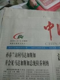 中国人口报2019.11.7