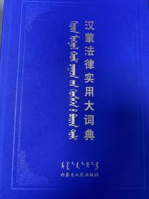 汉蒙法律实用大辞典