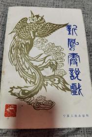 著名评剧艺术家新凤霞(1927年-1998年)签名本《新凤霞说戏》