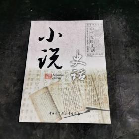 中华文明史话:小说史话