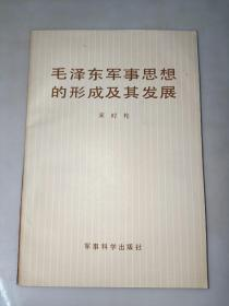 毛泽东军事思想的形成及其发展  一版一印