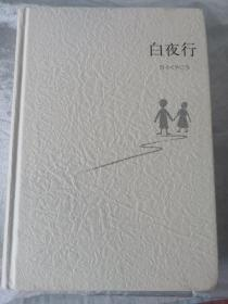 白夜行 /[日]东野圭吾 南海出版公司