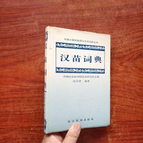 中国少数民族语言系列词典丛书 《汉苗词典》精装