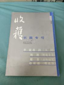 收获 长篇专号 春夏卷 2007