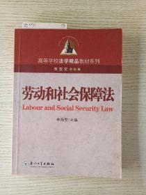 高等学校法学精品教材系列:劳动和社会保障法(第3版)