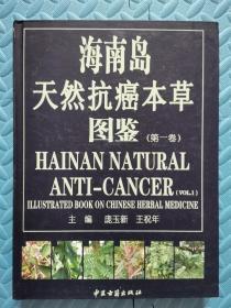 海南岛天然抗癌本草图鉴(第一卷) 品佳