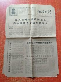 文革报纸:《江西日报》1968年5月11日【学习李文忠 等文章。】