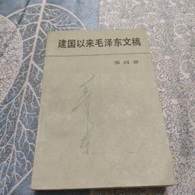 建国以来毛泽东文稿第四册