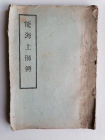 能海上师传 (油印初稿征求意见稿本,具有史料价值)