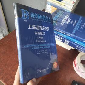 浦东新区蓝皮书:上海浦东经济发展报告(2020)·改革开放再出发【全新 未拆封  软精装】