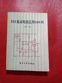 555集成电路应用800例