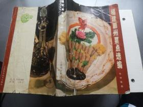 福建潮州菜点选编(特价2元))