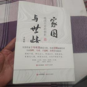 家国语世情晚清历史的侧影(毛边本,作者签名钤印,一版一印)