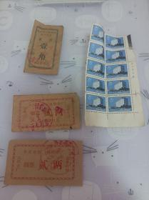旧粮票,旧邮票,旧纸币,几 张字 画,  看中请留言 标价非售价。