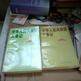 中华人民共和国大事记(1949-1980)+(1981-1984)两册合售